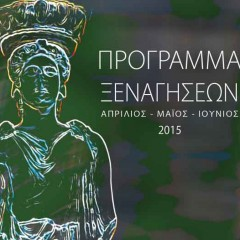 Free Guided tours to archaeological sites and neighborhoods of Athens