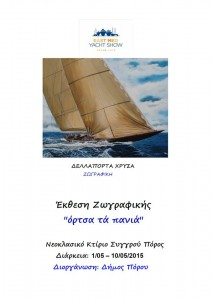 "Painting Exhibition Chrysa Delaporta ""upwind sails"""